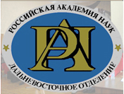 Far Eastern Branch Russian Academy of Science